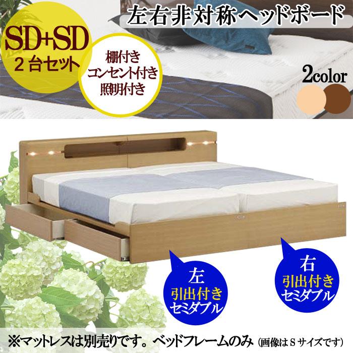 セミダブル2台セット 引出し付き ベッドフレームのみ 左右非対称 ドッキングタイプ 照明 1口コンセント 二段棚 ナチュラル ブラウン ベットフレーム 北欧 モダン デザイン 選べれる 寝具 寝室  GOK【UR5】[G2]