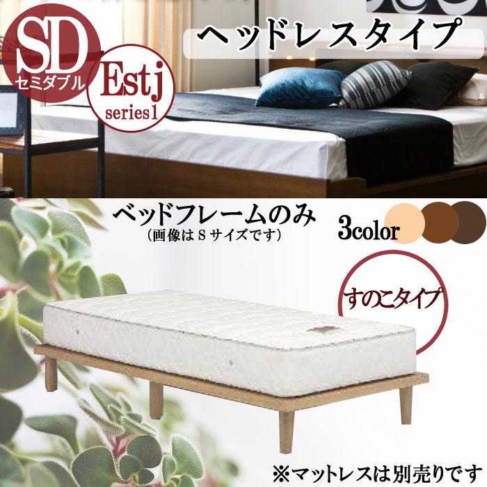 セミダブル ベッドフレームのみ ヘッドレスタイプ すのこ 引出しなし ナチュラル ブラウン ダークブラウン ベットフレーム 北欧 モダン デザイン 選べれる 寝具 寝室 睡眠 くつろぎ 眠る 寝る GOK【UR5】[G2]