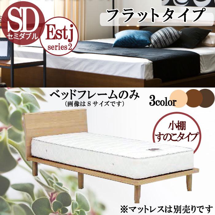セミダブル ベッドフレームのみ フラットタイプ すのこ 小棚 引出しなし ナチュラル ブラウン ダークブラウン ベットフレーム 北欧 モダン デザイン 選べれる 寝具 寝室 睡眠 くつろぎ 眠る 寝る GOK【UR5】[G2]