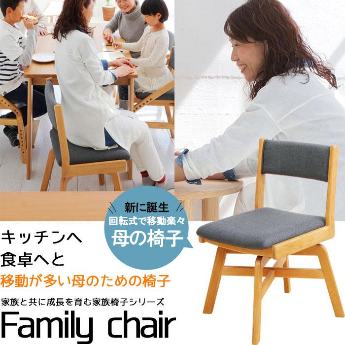 母の椅子 座面回転式 オーク材 お母さんチェアー 母さん椅子 オカンチェア 送料無料 ダイニング 回転チェア 食卓椅子 移動がしやすい椅子 北欧 木製 回転式チェアー P10 クーポン除外品 ポイント10倍【sm-180】