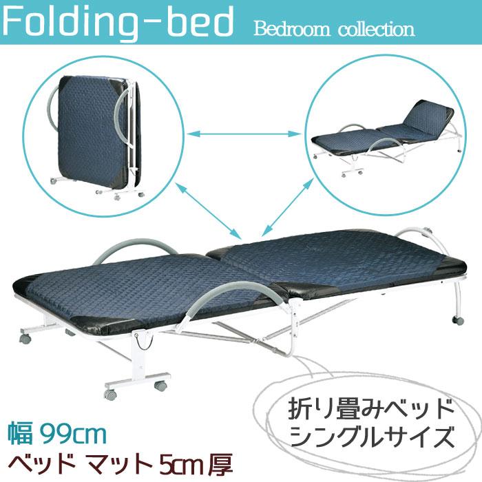 シングルベッド 折畳み マット キャスター付き ベッド スチール デザイン 寝具 寝室 睡眠 くつろぎ 眠る 寝る スタイリッシュ シンプル カッコいい カッコイイ かっこ良い クーポン除外品t002-m040- (soun)