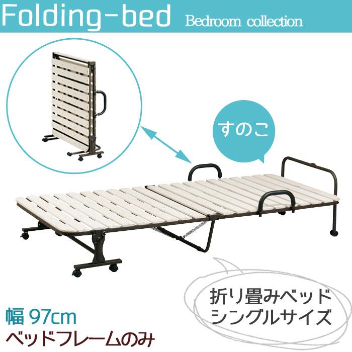 ベットフレームのみ シングル 折畳み すのこ キャスター付き ベッド スチール デザイン 寝具 寝室 睡眠 くつろぎ 眠る 寝る スタイリッシュ シンプル カッコいい カッコイイ かっこ良い クーポン除外品t002-m040- (soun)