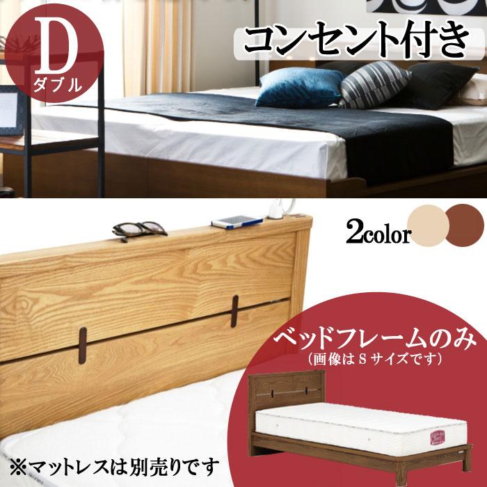 ダブル ベッドフレームのみ コンセント 棚 すのこ ナチュラル ブラウン ベットフレーム 北欧 モダン デザイン 選べれる 寝具 寝室 睡眠 くつろぎ 眠る 寝る  GOK