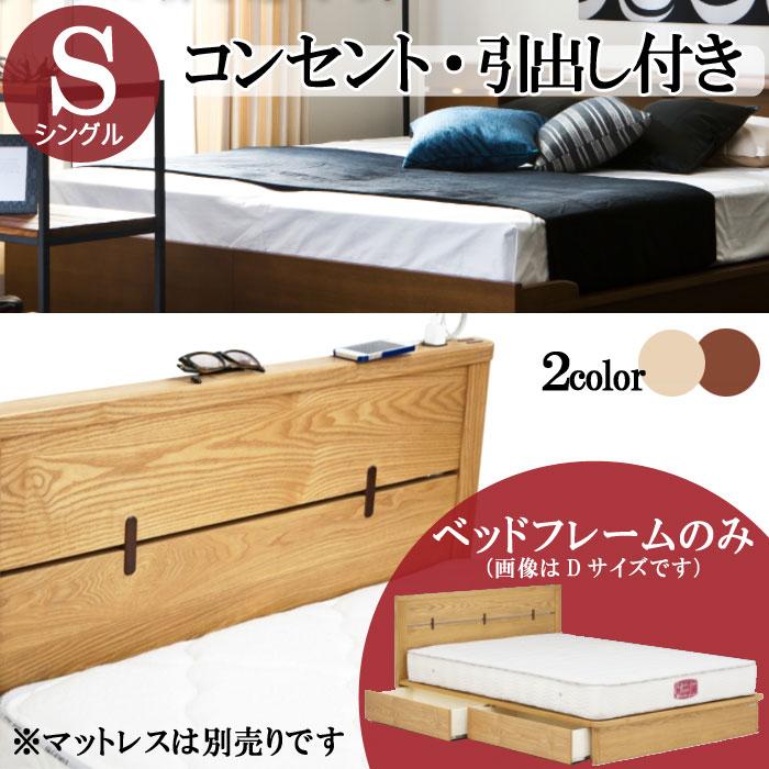 シングル ベッドフレームのみ 引出し付き コンセント 棚 すのこ ナチュラル ブラウン ベットフレーム 北欧 モダン デザイン 選べれる 寝具 寝室 睡眠 くつろぎ 眠る 寝る  GOK