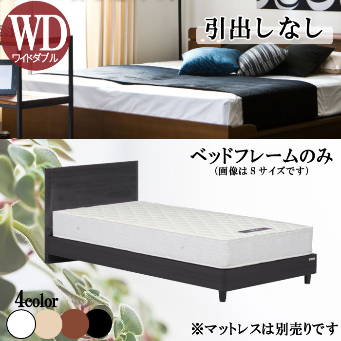 ワイドダブル ベッドフレームのみ ホワイト ナチュラル ブラウン ブラック ハイグロス塗装 ベットフレーム 北欧 モダン デザイン 選べれる 寝具 寝室 睡眠 くつろぎ 眠る 寝る GOK