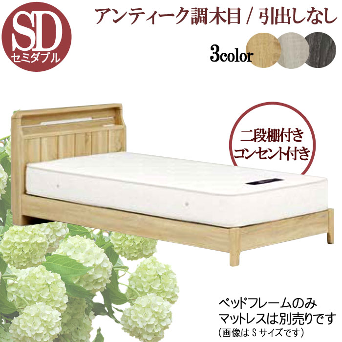 セミダブル ベッドフレームのみ 引出しなし ナチュラル ライトグレー ブラック アンティーク調木目 二段棚 2口コンセント ベットフレーム 北欧 モダン デザイン 選べれる 寝具 寝室  GOK【UR5】[G2]
