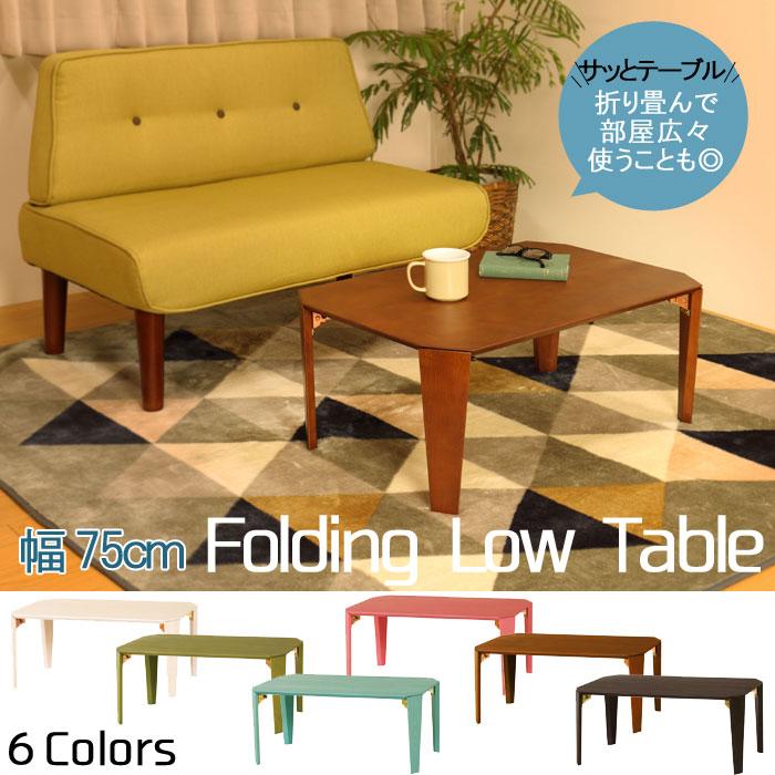 リビングテーブル 幅75cm 折り畳み ピンク グリーン ブラウン ライトブルー ホワイト ブラック テーブル センターテーブル ローテブル テーブル ちゃぶ台 座卓 コンパクト 小さい おしゃれ 【限界価格】t002-m040- (soun)[G2]