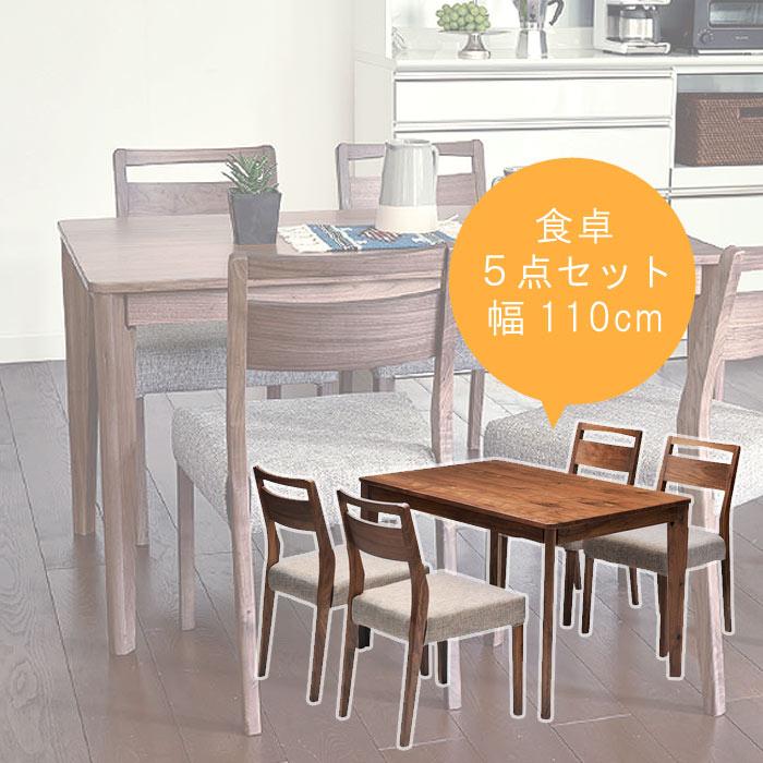 ダイニングテーブルセット 5点セット テーブル110cm×1 椅子×4 ウォールナット無垢材 ウォルナット WN ブラウン ウレタン塗装 送料無料ダイニングテーブルセット 食卓テーブルセット【QSM-30K】【2D】
