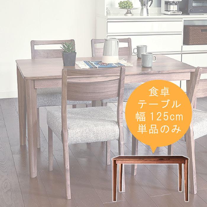 ダイニングテーブルのみ 幅125cm ウォールナット無垢材 ウォルナット WN ブラウン ウレタン塗装 日本製 国産品 送料無料ダイニングテーブル 食卓テーブル[G2]【sm-220】【QSM-220】