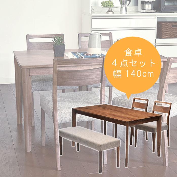 ダイニングセット 4点セット テーブル140cm×1 椅子×2 ベンチ×1 ウォールナット無垢材 ウォルナット WN ブラウン ウレタン塗装 送料無料ダイニングテーブルセット 食卓テーブルセット[G2]【ne】