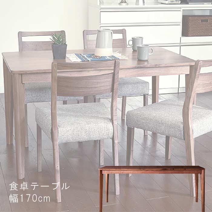 ダイニングテーブルのみ 幅170cm ウォールナット無垢材 ウォルナット WN ブラウン ウレタン塗装  GYHCダイニングテーブル 食卓テーブル[G2]【QOG-20K】