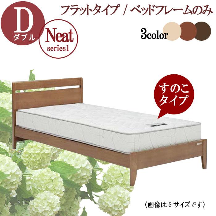ダブル ベッドフレームのみ フラットタイプ すのこ 高さ3way 引出しなし ナチュラル ブラウン ダークブラウン ベットフレーム 北欧 モダン デザイン 選べれる 寝具 寝室 睡眠 くつろぎ 眠る 寝る GOK【UR5】[G2]