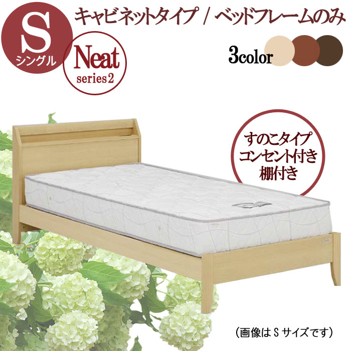 シングル ベッドフレームのみネットタイプ すのこ 高さ3way コンセント 棚 引出しなし ナチュラル ブラウン ダークブラウン ベットフレーム 北欧 モダン デザイン 選べれる 寝具 寝室  GOK【UR5】[G2]
