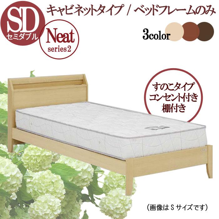 セミダブル ベッドフレームのみネットタイプ すのこ 高さ3way コンセント 棚 引出しなし ナチュラル ブラウン ダークブラウン ベットフレーム 北欧 モダン デザイン 選べれる 寝具 寝室  GOK【UR5】[G2]