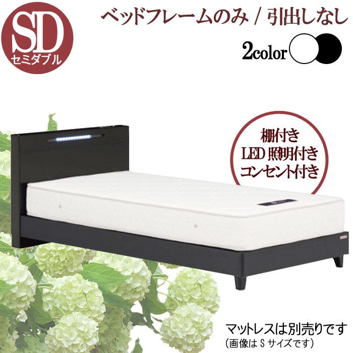 セミダブル ベッドフレームのみ 引出しなし ホワイト ブラック コンパクトキャビ LED照明 2口コンセント ベットフレーム 北欧 モダン デザイン 選べれる 寝具 寝室 睡眠 くつろぎ 眠る 寝る GOK【UR5】[G2]