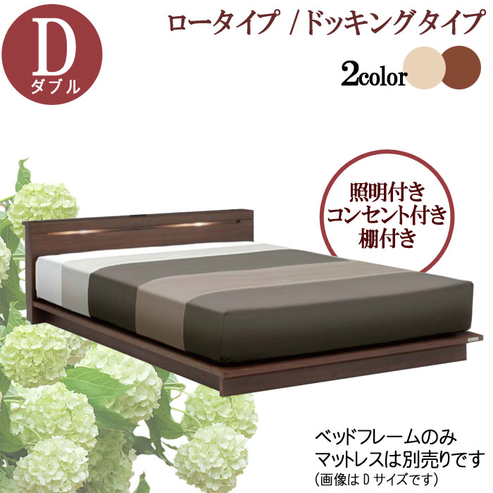 ダブル ベッドフレームのみ 引出しなし ナチュラル ブラウン ロータイプ ドッキングタイプ 照明 棚 2口コンセント ベットフレーム 北欧 モダン デザイン 選べれる 寝具 寝室 睡眠 くつろぎ 眠る 寝る GOK【UR5】[G2]