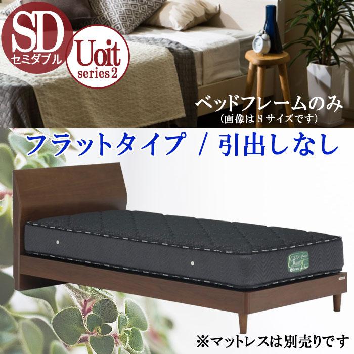 セミダブル ベッドフレームのみ フラットタイプ 引出しなし ブラウン ウォールナット材 ベットフレーム 北欧 モダン デザイン 選べれる 寝具 寝室 睡眠 くつろぎ 眠る 寝る GOK