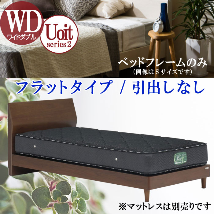 ワイドダブル ベッドフレームのみ フラットタイプ 引出しなし ブラウン ウォールナット材 ベットフレーム 北欧 モダン デザイン 選べれる 寝具 寝室 睡眠 くつろぎ 眠る 寝る GOK