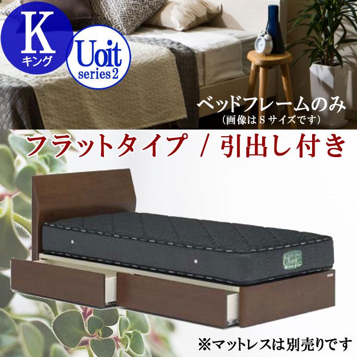キング ベッドフレームのみ フラットタイプ 引出し付き ブラウン ウォールナット材 ベットフレーム 北欧 モダン デザイン 選べれる 寝具 寝室 睡眠 くつろぎ 眠る 寝る GOK