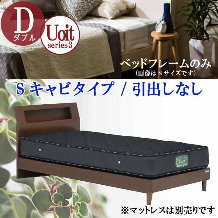 ダブル ベッドフレームのみ Sキャビタイプ 引出しなし ブラウン ウォールナット材 ベットフレーム 北欧 モダン デザイン 選べれる 寝具 寝室 睡眠 くつろぎ 眠る 寝る GOK