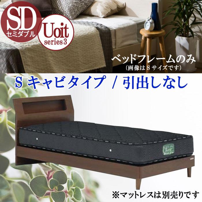 セミダブル ベッドフレームのみ Sキャビタイプ 引出しなし ブラウン ウォールナット材 ベットフレーム 北欧 モダン デザイン 選べれる 寝具 寝室 睡眠 くつろぎ 眠る 寝る GOK