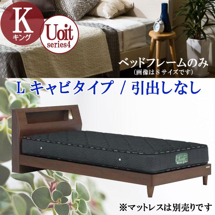 キング ベッドフレームのみ Lキャビタイプ 引出しなし led照明 コンセント 棚 ブラウン ウォールナット材 ベットフレーム 北欧 モダン デザイン 選べれる 寝具 寝室 睡眠 くつろぎ 眠る 寝る GOK