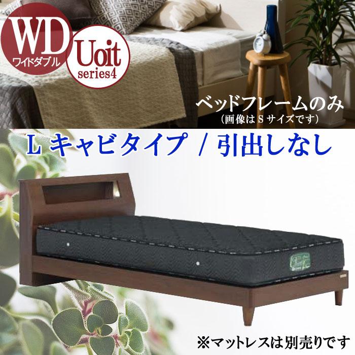 ワイドダブル ベッドフレームのみ Lキャビタイプ 引出しなし led照明 コンセント 棚 ブラウン ウォールナット材 ベットフレーム 北欧 モダン デザイン 選べれる 寝具 寝室 睡眠 くつろぎ 眠る 寝る GOK