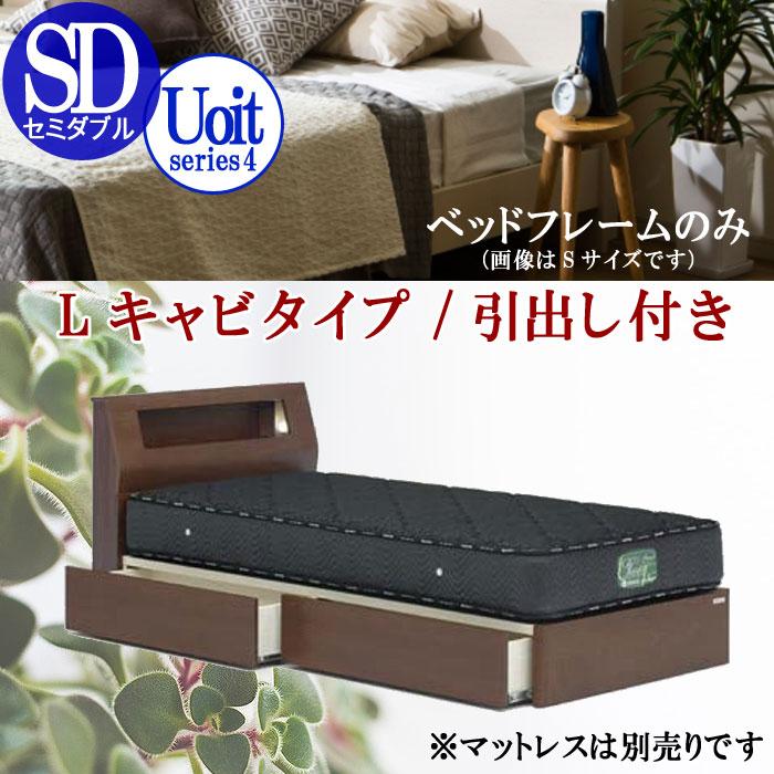 セミダブル ベッドフレームのみ Lキャビタイプ 引出し付き led照明 コンセント 棚 ブラウン ウォールナット材 ベットフレーム 北欧 モダン デザイン 選べれる 寝具 寝室 睡眠 くつろぎ 眠る 寝る GOK