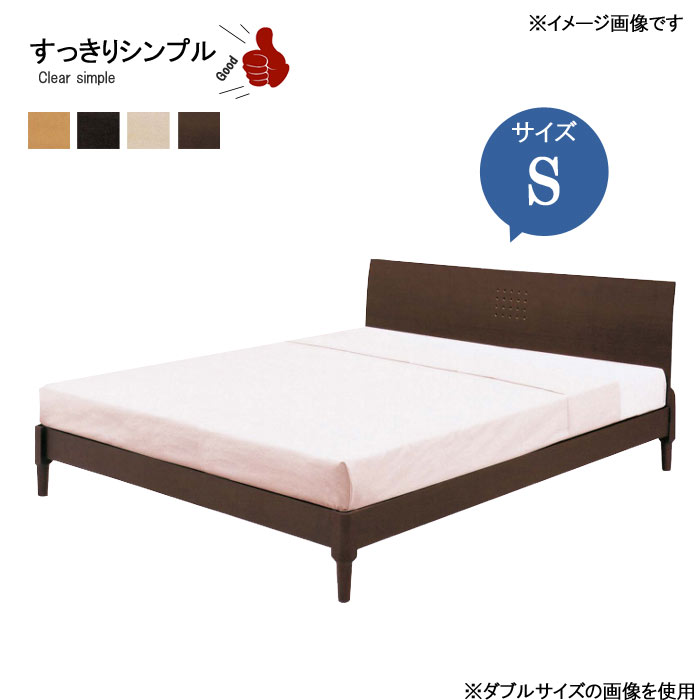 ベッドフレームのみ Sサイズ シングル 98×205cm レッグタイプ ナチュラル ウエンジ ウォールナット オフホワイト系 GMK[G2]【ne】