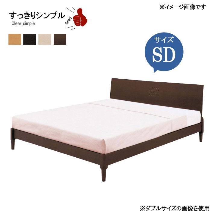 ベッドフレームのみ SDサイズ セミダブル 120×205cm レッグタイプ ナチュラル ウエンジ ウォールナット オフホワイト系 GMK[G2]【ne】
