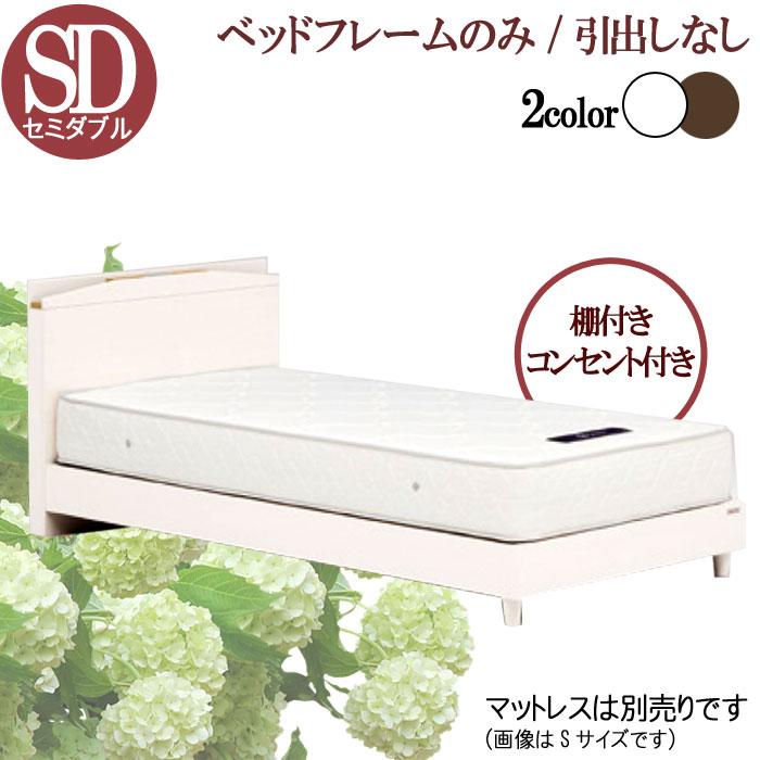 セミダブル ベッドフレームのみ 引出しなし ホワイト ダークブラウン 棚 2口コンセント ベットフレーム 北欧 モダン デザイン 選べれる 寝具 寝室 睡眠 くつろぎ 眠る 寝る GOK【UR5】[G2]