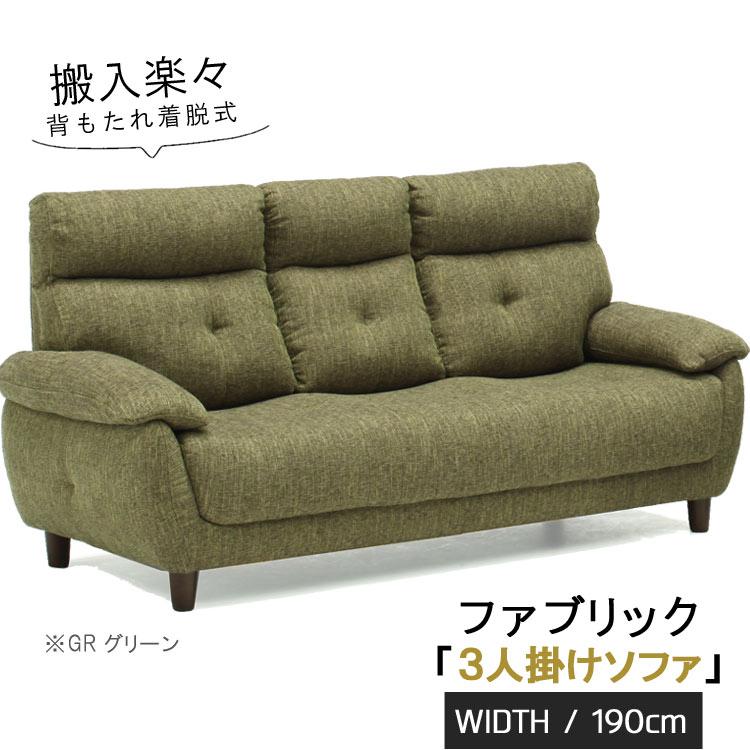 3人掛けソファーのみ ファブリック 幅153cm 背着脱式 搬入楽々 SOK 開梱設置配送 ソファー 3人掛け ミッドセンチュリー 北欧 モダン テイスト シンプル デザイン 高級感 3P ソファ sofa 三人掛け