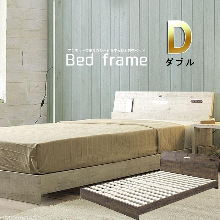 ダブル ベッドフレームのみ 2口コンセント付き LED照明付き ディスプレイ棚付き ブラウン アイボリー 北欧 モダン アンティーク調 カントリー デザイン 低いベッド GOK[G2]