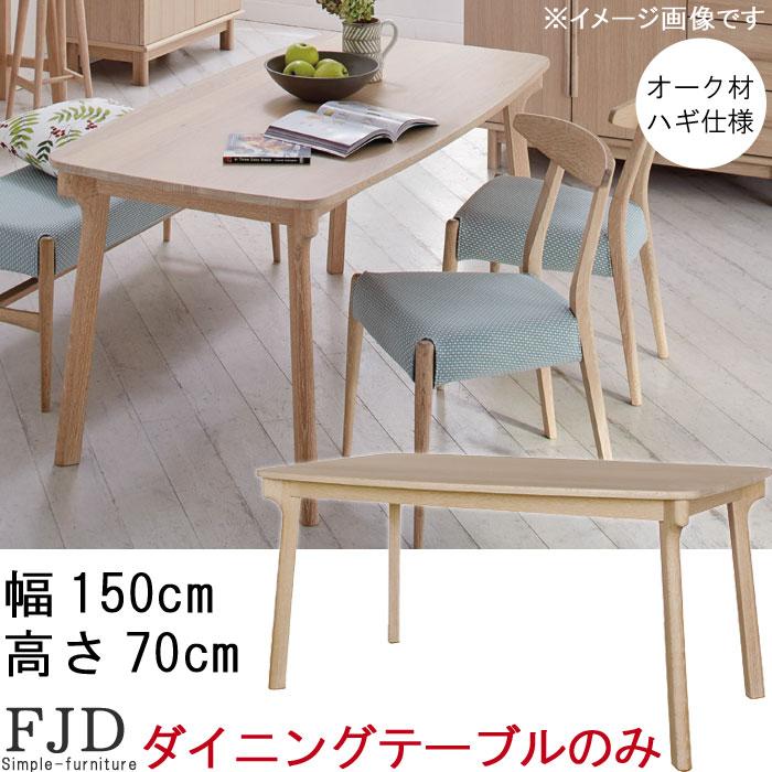 ダイニングテーブルのみ 幅150cm 食卓テーブル 食事用テーブル 食事用 食卓 ナチュラル 北欧 モダン シンプル デザイン SOK 開梱設置配送