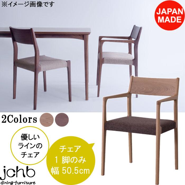 ダイニングチェア 幅50.5cm 日本製 オーク ウォールナット 椅子 チェア チェアー いす イス デザイナーズチェア デザイナーズ デザイン 北欧 おしゃれ オシャレ お洒落 m006- クーポン除外品