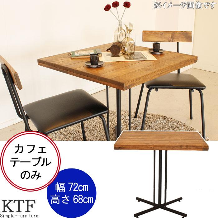 カフェテーブルのみ 幅72cm パイン無垢 木製 アイアン ブラウン×ブラック 正方形 CAFEテーブル コーヒーテーブル ダイニング テーブル 便利テーブル デザイナーズ デザイン ヴィンテージ風 おしゃれ オシャレ お洒落 GOK