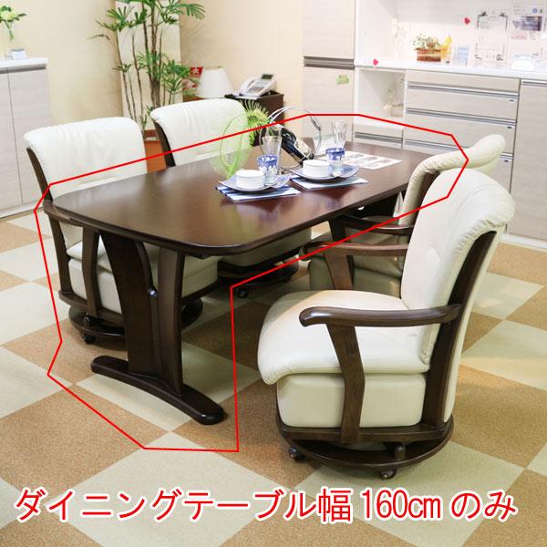 ダイニングテーブルのみ 160幅  GOK食卓テーブル mat-rejend160-dt160 LDサイズ【QOG-60】 m081-【特選】