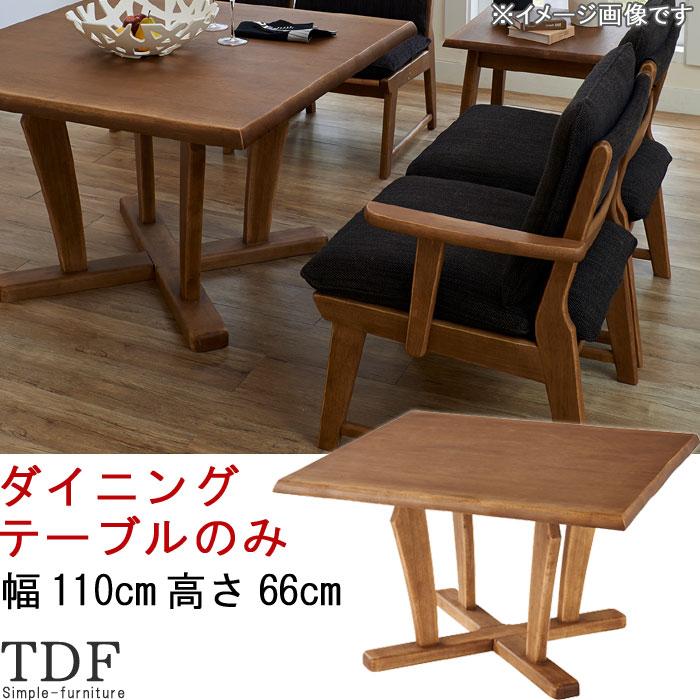 ダイニングテーブルのみ 幅110cm 食卓テーブル 食事用テーブル 食事用 食卓 ナチュラル 北欧 モダン シンプル デザイン SOK 開梱設置配送