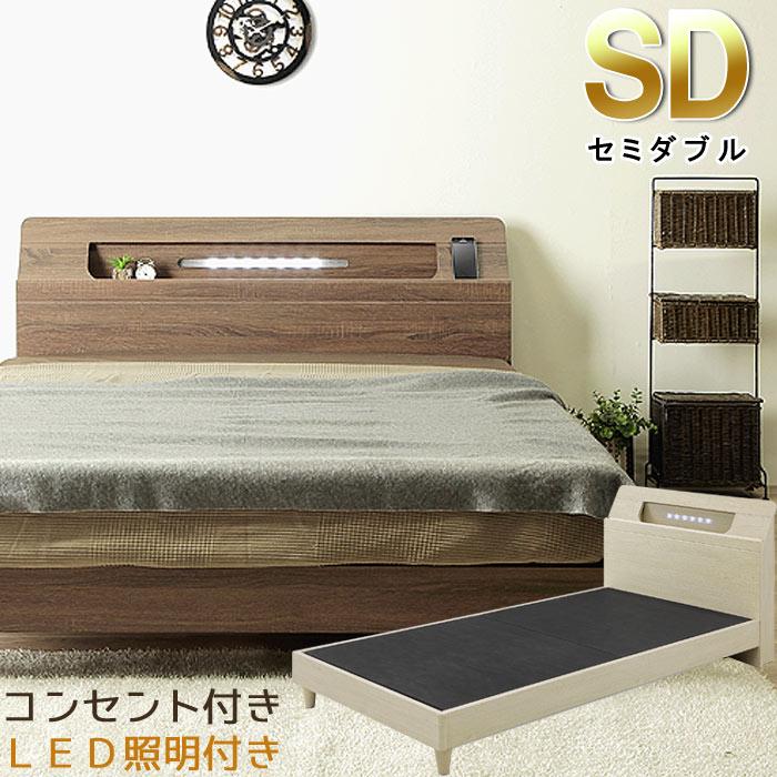 セミダブル ベッドフレームのみ レッグタイプ コンセント付き LED照明付き 棚付き ブラウン アイボリー 北欧 モダン アンティーク調 デザイン GOK[G2]【QOG-60】