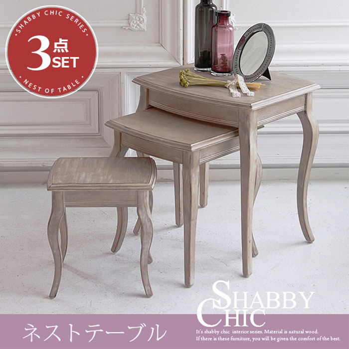 ネストテーブル テーブル3点セット(大・中・小) アンティークシャビーシック ディスプレイテーブル ナイトテーブル サイドテーブル ホワイト 姫 プリンセス フレンチアンティーク ラグジュアリー かわいい おしゃれ キュート プリティー お姫様家具