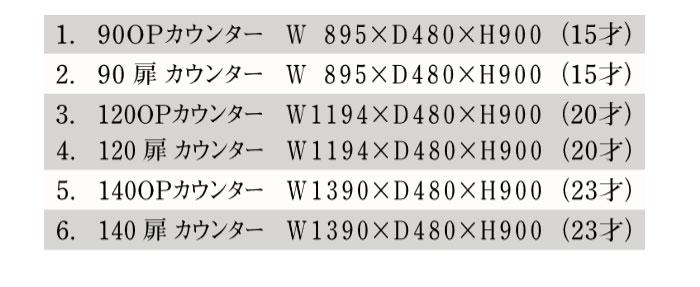 キッチンカウンター 幅89.5cm 高さ90cm ホワイト ブラック レンジボード キッチンボード カップボード 食器棚 家電収納 家電ボード 日本製 国産品 SOK 開梱設置 【QOG-80】【P1】