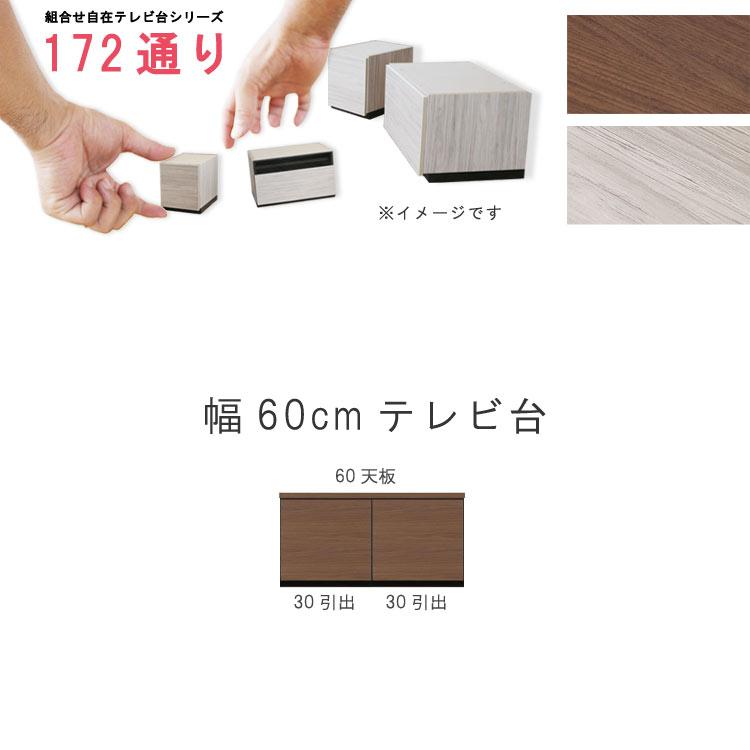 テレビ台 幅60cm 天板+下台セット 日本製 個々アイテム完成品 ブラウン系 グレー系 ユニット式 組合せ172通り自由自在シリーズ リビングボード 送料無料【QSM-220】GMK
