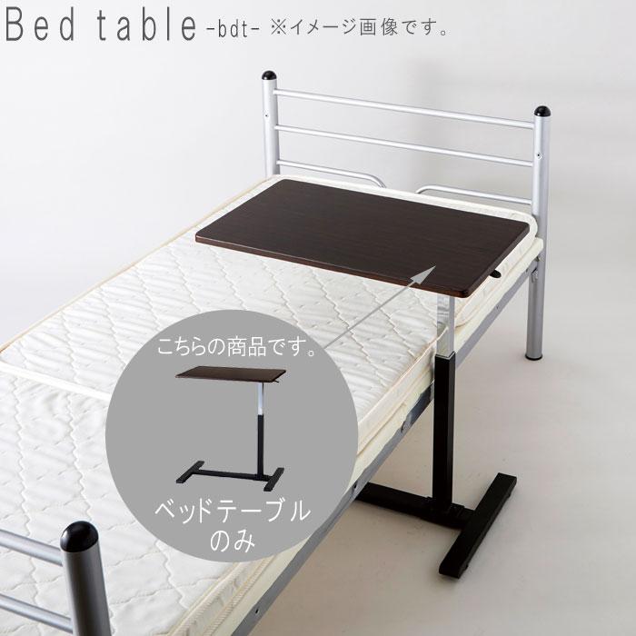 ベッドテーブルのみ 幅70cm ベッドデスク ベッドテーブル テーブル 机 シンプル お洒落 おしゃれ オシャレ P1 GMK 【QSM-140】