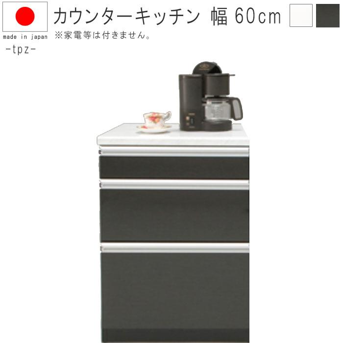 キッチンカウンター 幅60cm 高さ86cm ホワイト ブラック レンジボード キッチンボード カップボード 食器収納 食器棚 家電収納 家電ボード 日本製 国産品 P1 GMK 【QSM-220】【2D】