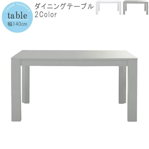 ダイニングテーブルのみ 幅140cm ホワイト クルーグレー ダイニングテーブル ダイニング 食卓テーブル テーブル モダン かっこいい カッコイイ カッコいい 【sm-260】【sm-140】【QST-20K】