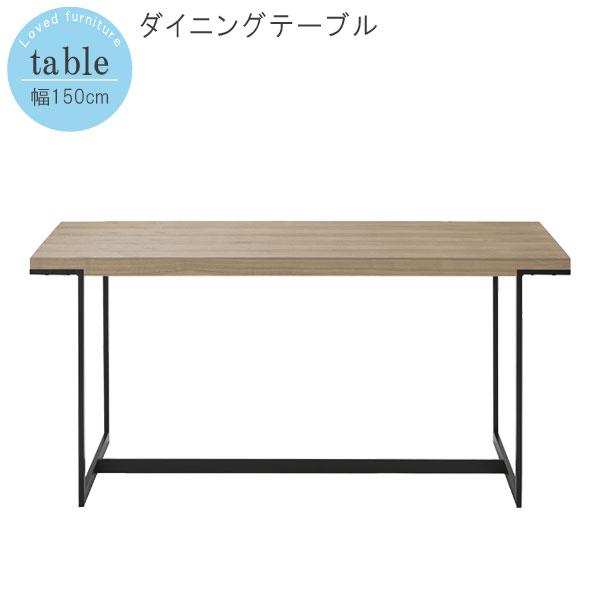 ダイニングテーブルのみ 幅150cm ホワイトオーク ダイニングテーブル ダイニング 食卓テーブル テーブル モダン かっこいい カッコイイ カッコいい 【sm-260】【sm-170】【QST-20K】