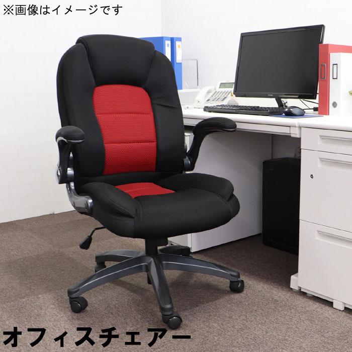 オフィスチェアー 肘可動式 跳ね上げアーム 昇降機能 ロッキング機能 事務椅子 ブラック レッド パソコンチェアー PCチェア 椅子 いす イス チェアー 会社用 書斎用 かっこいい【P10】【QSM-180】【JG】