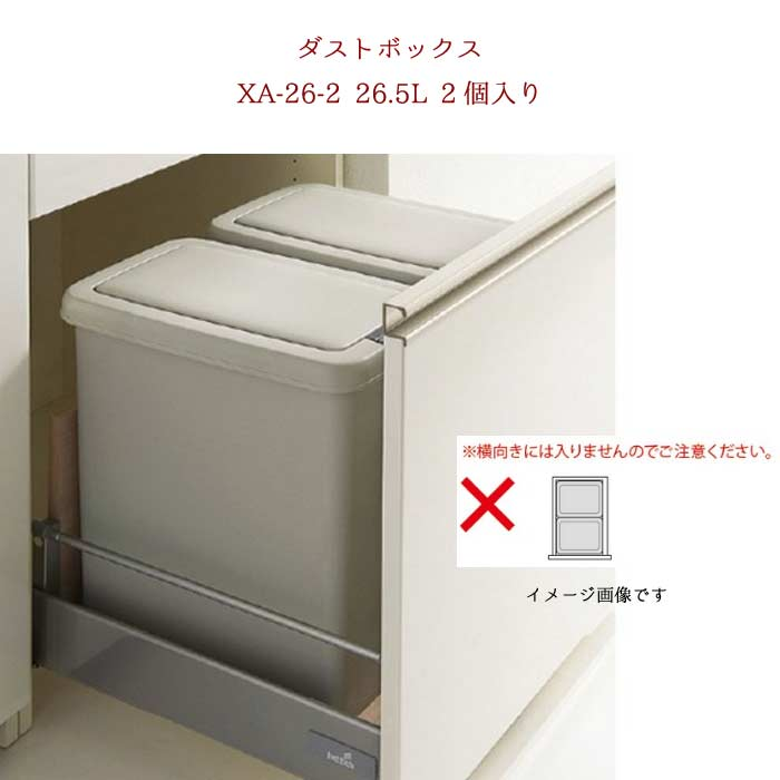 pamouna for the drawer of the side cabinet with two パモウナ EL/SL/FD series  common XA-26-2 dust boxes
