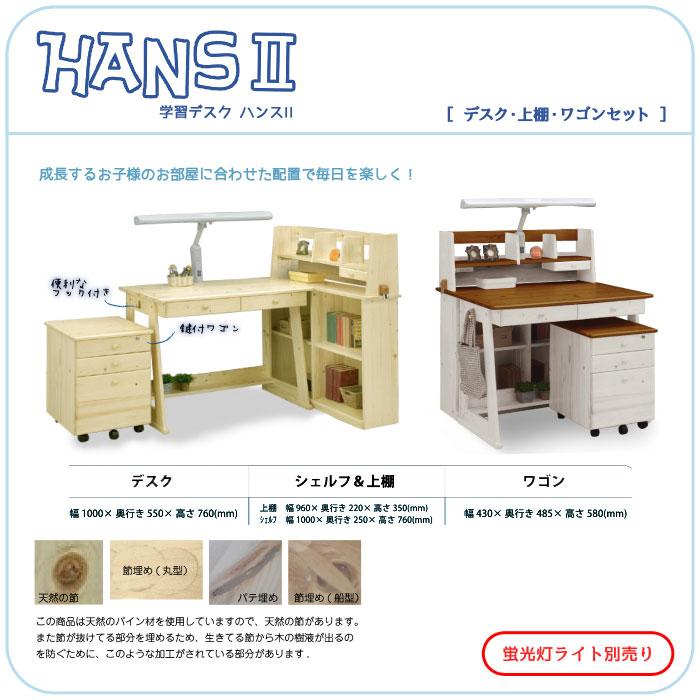学習デスクセット (本体/上棚/ワゴンセット) ハンスーII 2カラー 送料無料 GMK-desk【ne】