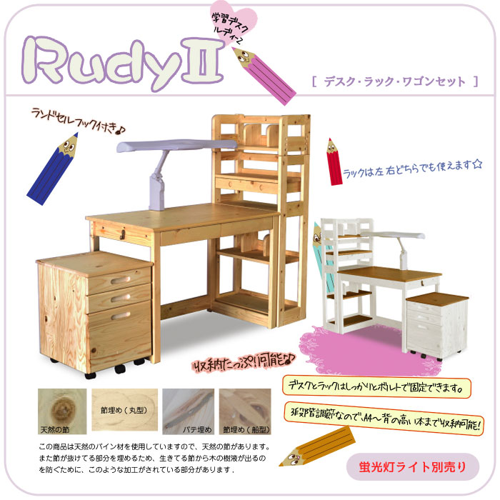 学習デスクセット (本体/ラック/ワゴンセット) ルディーII 2カラー 送料無料 GMK-desk[G2]【ne】